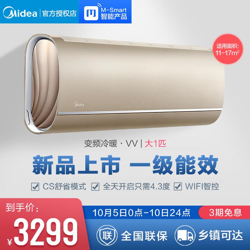 美的KFR-26GW/VVN8B1E大1匹一级变频壁挂式家用空调挂机冷暖智能券后3499.00元