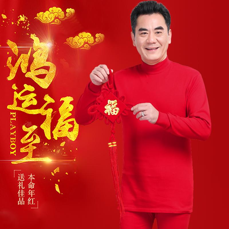 中老年秋衣秋裤套装男女士纯棉内衣爸爸老人本命年红色大码棉毛衫