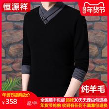 恒源祥100纯羊毛衫男士秋冬季加厚款保暖V领宽松羊绒针织打底毛衣