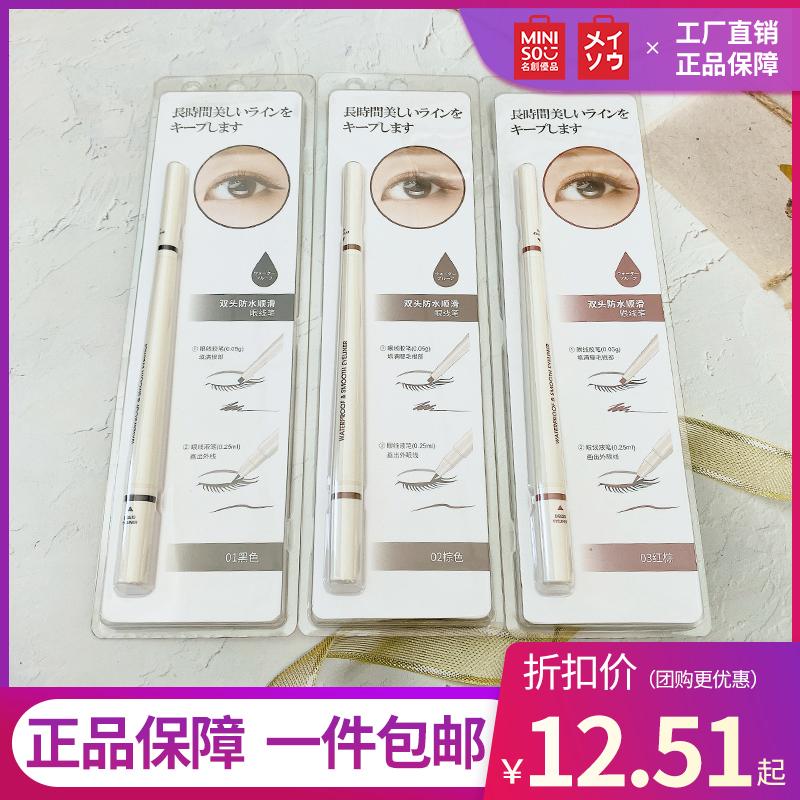 miniso名创优品双头防水顺滑液体眼线笔胶笔组合防水汗不脱色持久图片