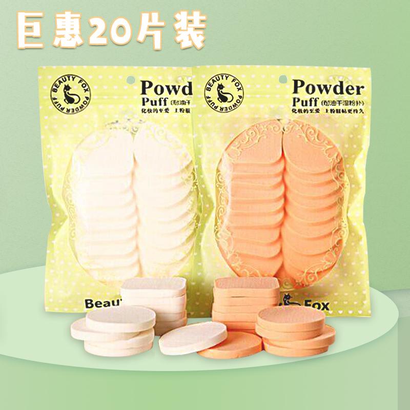 化妆棉海棉超软湿粉扑粉底干粉 bb霜