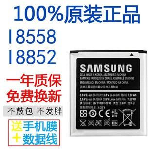 原装电池18552三星gt-i8552 gti8558手机18558 sch-i869电板1869