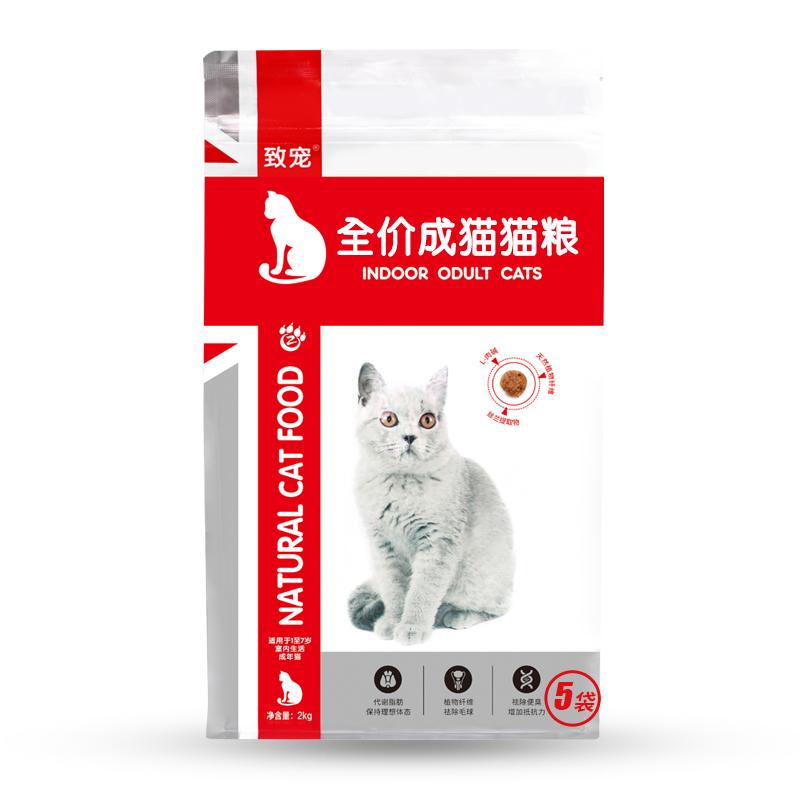 致宠成猫猫粮包邮去毛球成年猫粮10kg鱼肉味宠物猫天然粮20斤包邮