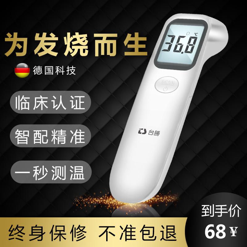 精准额头红外线电子温度体温计宝宝儿童家用高精度婴儿耳温额温枪
