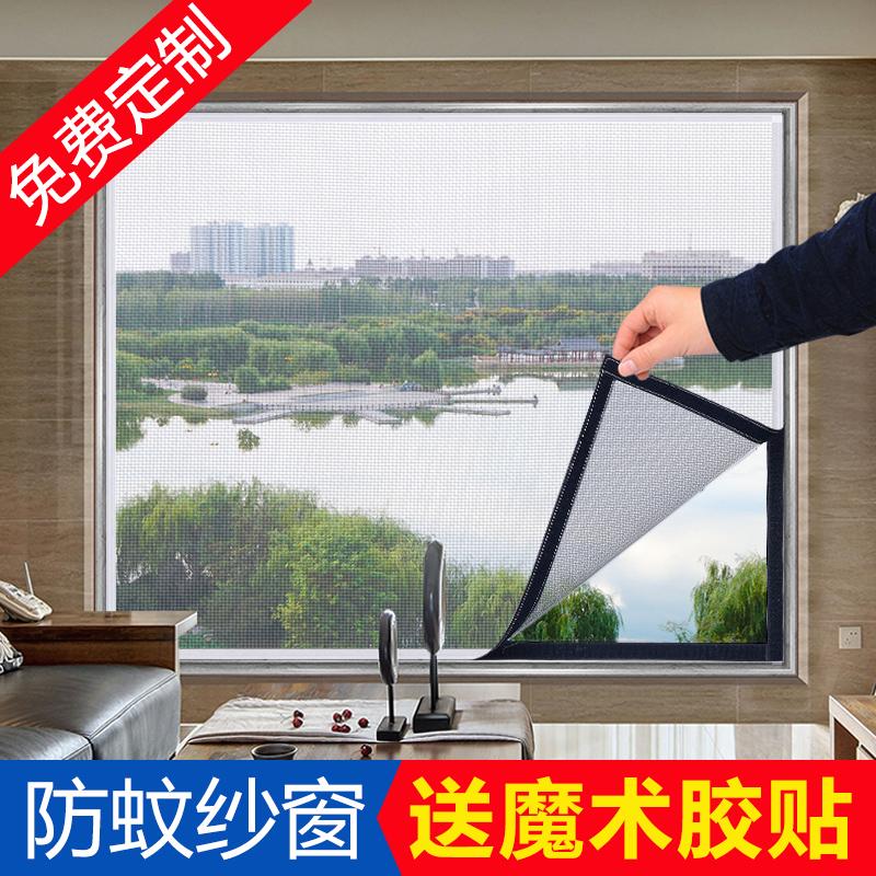 防蚊虫纱窗网自粘型窗纱门帘魔术贴沙窗网非磁性自装可拆卸免打孔券后25.92元