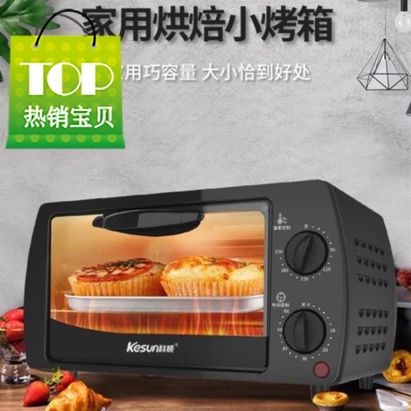 10月14日最新优惠牛排。电烤箱家用小型家电m电烤炉