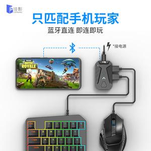 MIX吃鸡神器刺激战场辅助套装手机鼠标键盘平板王座自动压枪