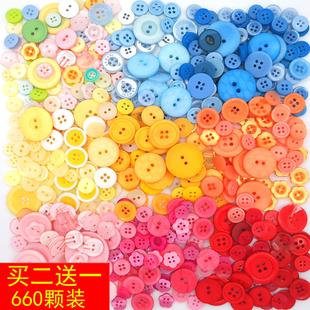 彩色混装纽扣diy手工制作材料包幼儿园创意粘贴画儿童树脂圆形扣