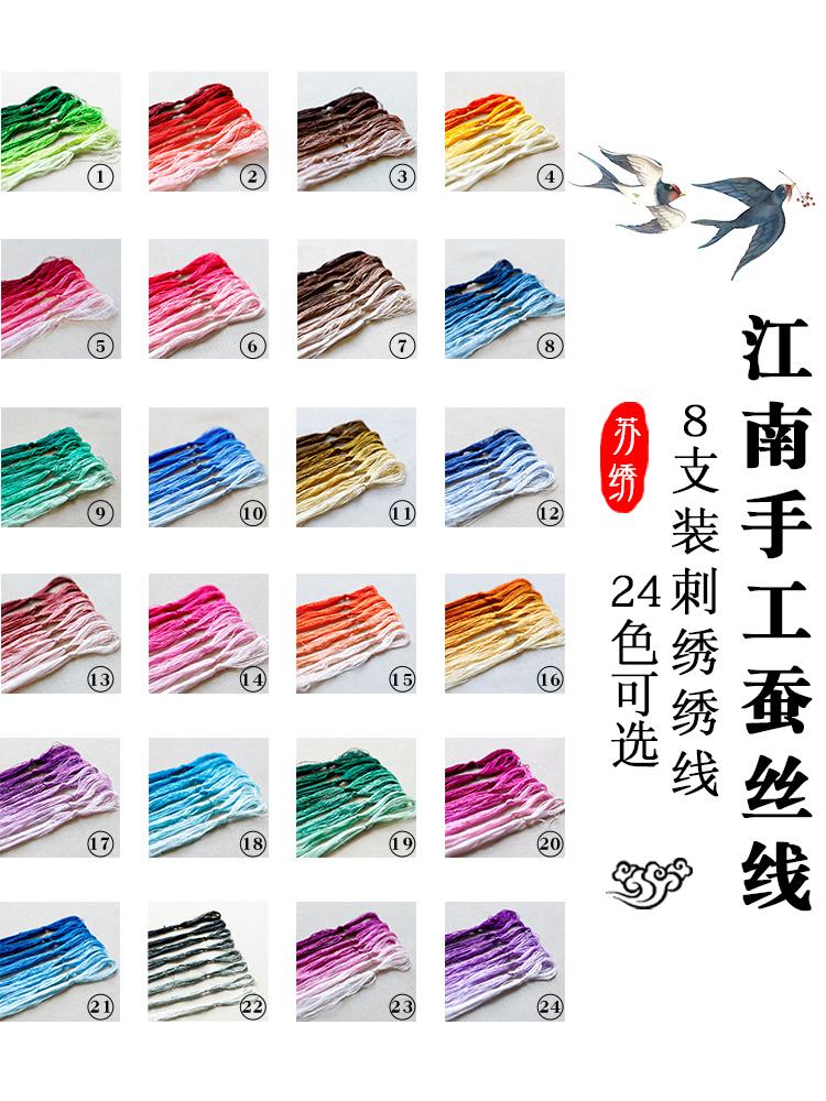Вышивка шелковыми нитями Артикул 599107180911