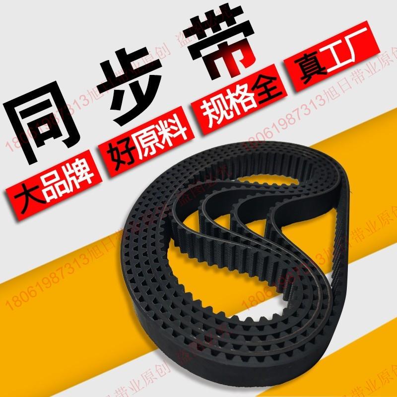 Rubber synchronous belt 3M 5m 8m 14m s5m s5m x8m XH XL l industrial belt belt toothed belt