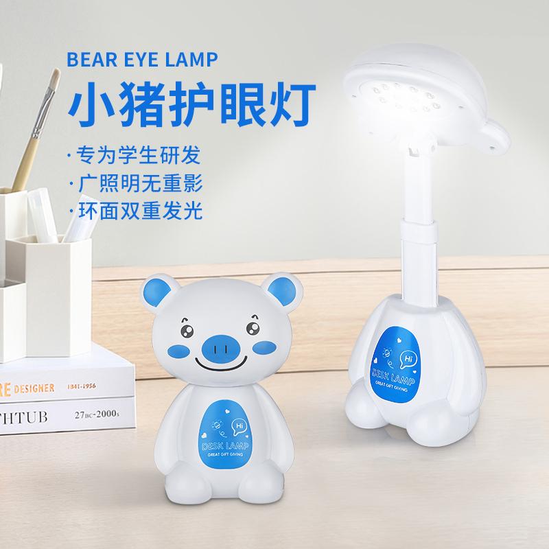 创意卡通LED台灯充电护眼学习儿童学校宿舍床头小夜灯礼品
