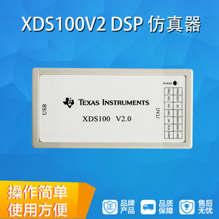 XDS100V2 DSP 仿真器 調試器 支持TI DSP TMS320F28335