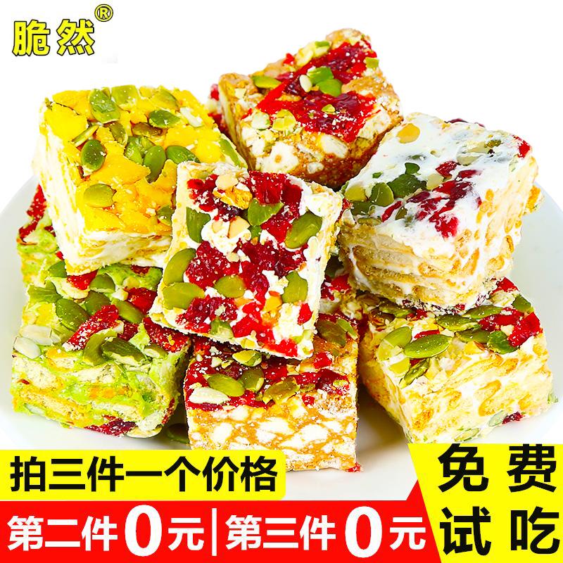 脆然牛轧奶芙雪花酥饼干蔓越莓味抹茶奶牛扎糖果糕点网红小吃零食