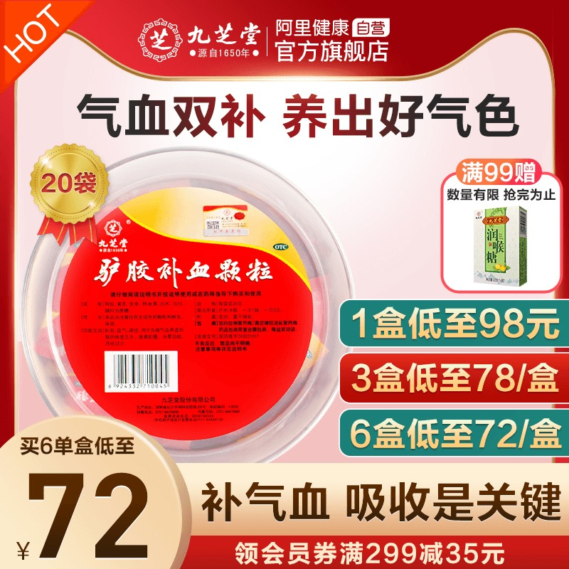 Jiuzhitang lvjiao Buxue granule granules Ejiao Buxue Buqi women anemia nourishing blood regulating qi deficiency and blood deficiency