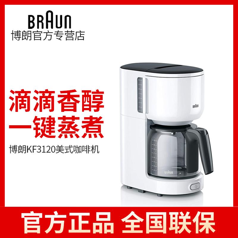 Braun/博朗 KF3120 家用小型滴濾式咖啡機美式咖啡壺泡茶煮茶壺