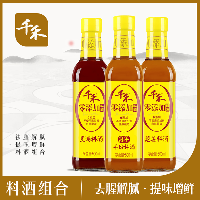 [Qianhe]_ Zero addition cooking wine] the combination of cooking wine and cooking wine for grain brewing
