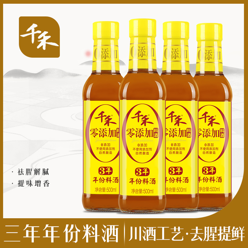 [Qianhe]_ Cooking wine] 3-year cooking wine 500ml * 4 seasoning for cooking and stir frying
