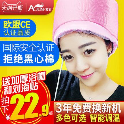 艾君家用发膜加热帽电热蒸发帽头发护理倒膜染发焗油帽局油正品机