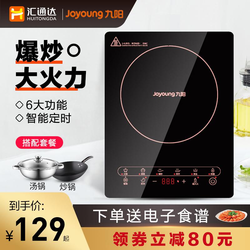 九阳电磁炉火锅家用一体多功能灶