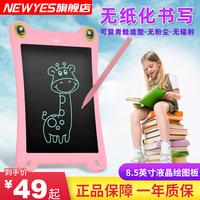 NewYes儿童液晶手写板宝宝涂鸦电子画板彩色液晶写字板家用小黑板
