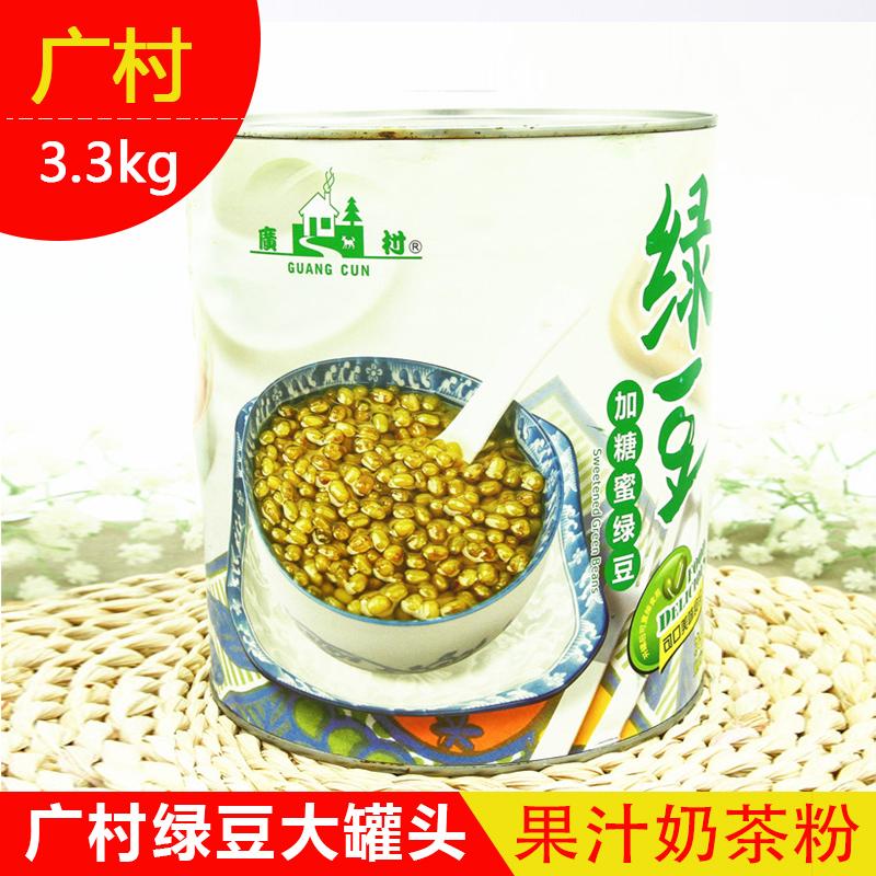 限7000张券广村热销绿豆罐头3300g烧仙草原料