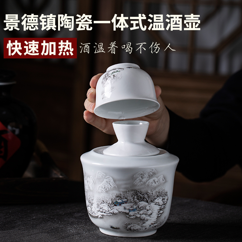 Jingdezhen ceramic wine warmer half a catty two taels of white wine and yellow wine warm jug hot jug home wine glass set