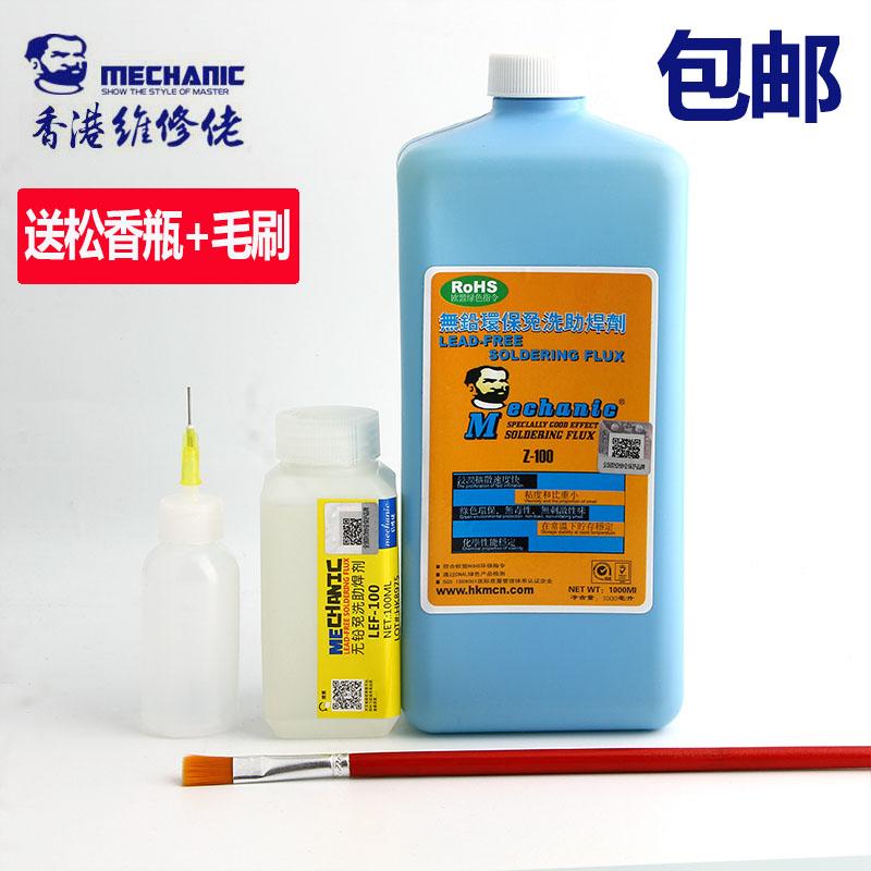 正品香港维修佬ROSH无铅环保免清洗助焊剂 芯助焊高手助焊水