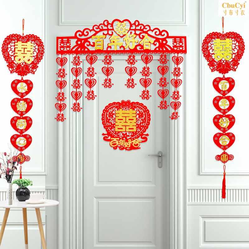 结婚用品婚房装饰拉花布置浪漫喜庆新房喜字门帘结婚对联门头套装