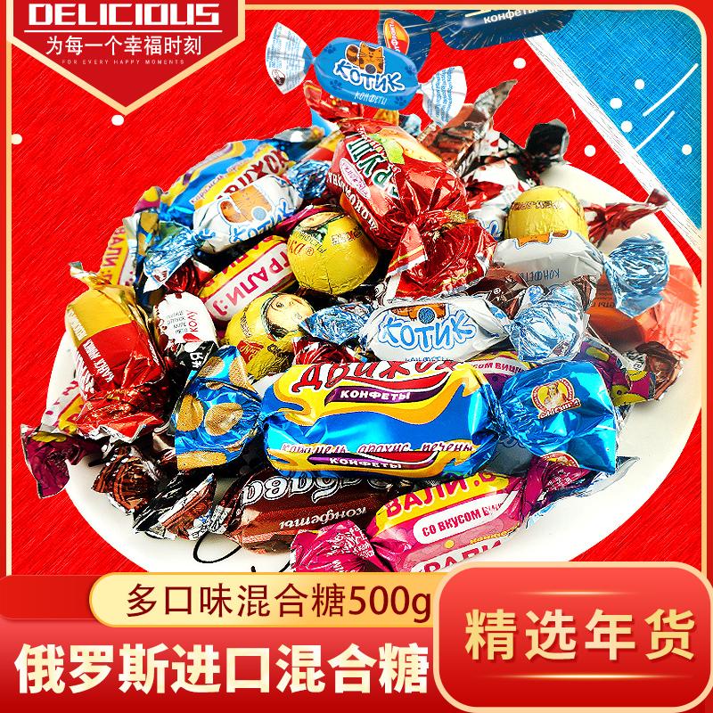 俄罗斯进口slavyanka酸奶威化巧克力混合糖果结婚庆喜糖果500g