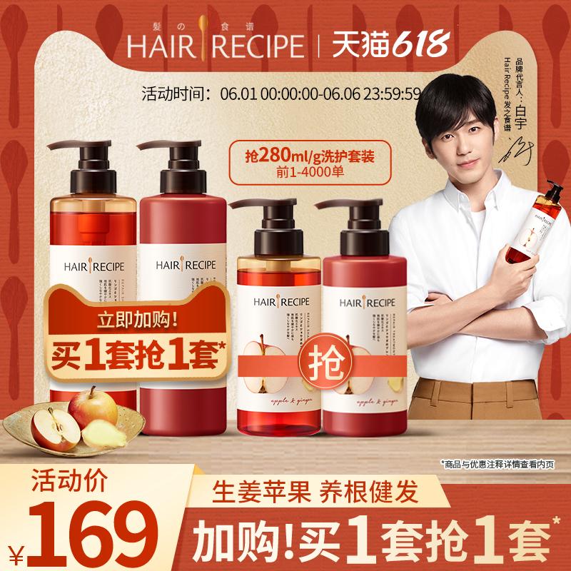 控油洗发水-Hair Recipe发之食谱苹果生姜护发素无硅
