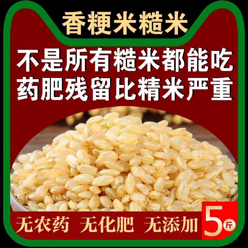 玄米新米5斤の雑穀から米を作ります。蘇北米赤ちゃん胚芽米五穀雑穀から発芽玄米