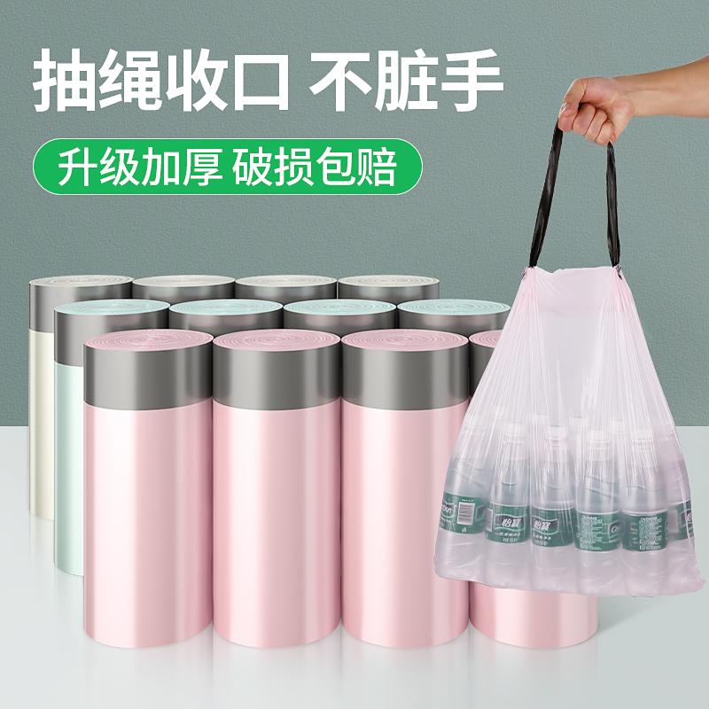 家用手提式加厚自动收口抽绳垃圾袋
