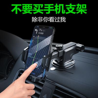 车载手机支架汽车用吸盘式万能通用导航支驾出风口支撑夹车上粘贴