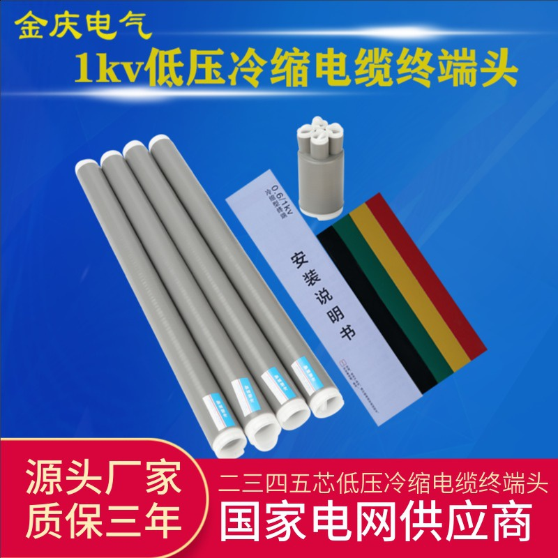 1 kV Low Voltage Cable cold shrinkable terminal head LS three four five core power cable terminal accessories cold shrinkable insulating sleeve