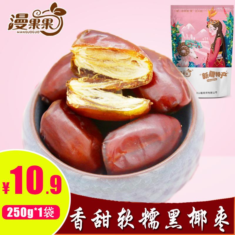漫果果黑椰枣500g/2斤非新疆迪拜阿联酋黄金大枣免洗特产零食包邮
