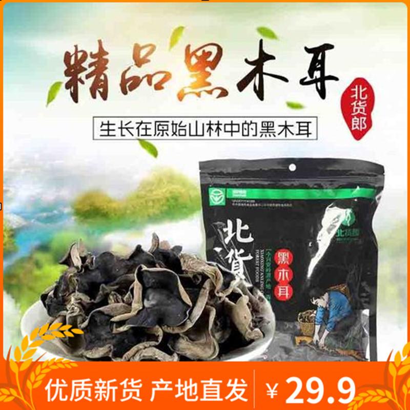 木耳干货 250g包邮北货郎黑木耳一级绿色食品非野生东北特产山珍