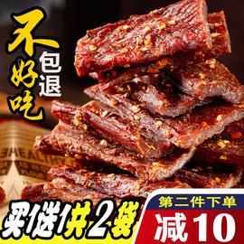 风干牛肉干四川特产内蒙古手撕耗牛肉干西藏牦牛正宗麻辣500g零食