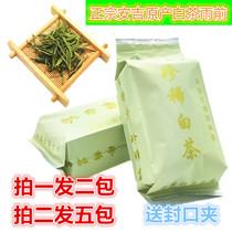年正宗安吉白茶新茶春茶叶明前黄金芽散装珍稀绿茶2019茶二叔