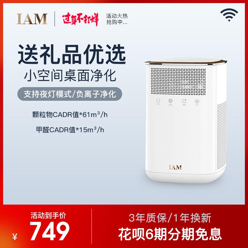 英国IAM桌面负离子空气净化器小型家用卧室除甲醛二手烟尘味KJ60F