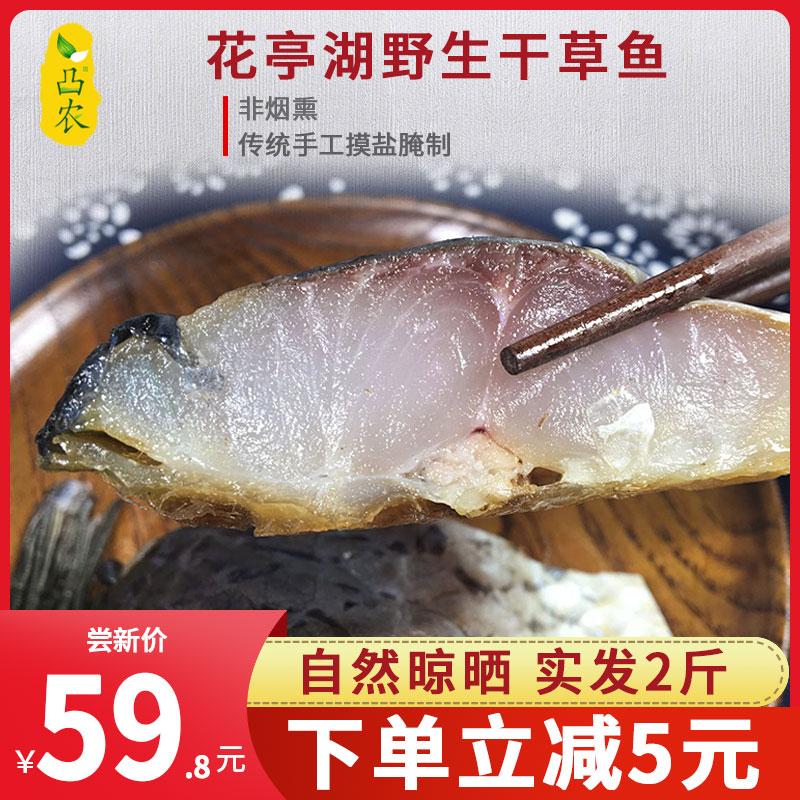 凸农腊鱼 干鱼干货安徽鱼干特产自制风干鱼整条大 咸鱼块湖南湖北