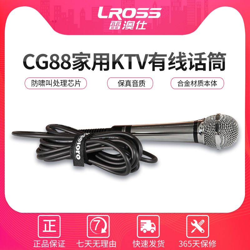 Lross household singing wired microphone u-segment stage family karaoke outdoor singing conference microphone