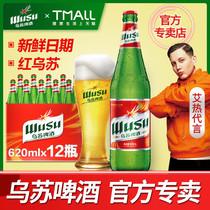 北京包邮正品新日期整箱瓶12500ml零氧化鲜啤燕京啤酒