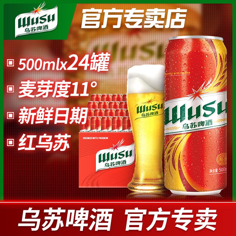 【乌苏啤酒官方】大红乌苏夺命大乌苏易拉罐新疆啤24罐*500ml罐装