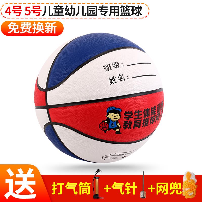 Authentic Pu soft leather No.4 No.5 kindergarten special basketball primary school children basketball No.4 No.5 baby basketball