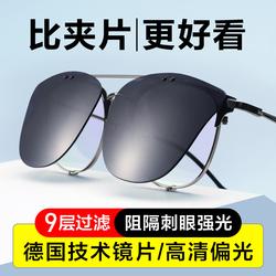 墨镜夹片男开车近视专用女超轻大框偏光镜片式加装眼镜夹片太阳镜
