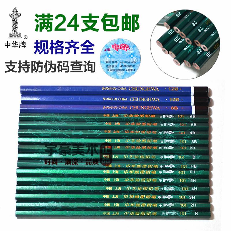 正品 上海产 中华铅笔 101木制绘图铅笔 素描铅笔 小学生无毒铅笔