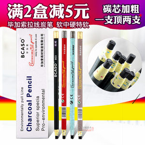毕加索炭笔 手撕拉线炭笔软中硬 速写纸卷碳画铅笔 软碳 素描碳笔
