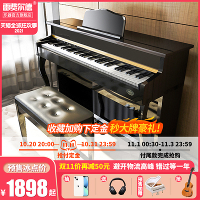 Refeld electric piano 88-key hammer household professional adult electronic piano beginner children's digital electric steel