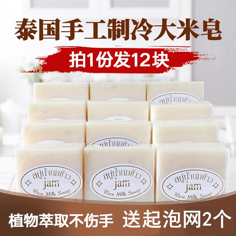 泰国jam手工大米香皂 天然植物精油皂洗脸补水保湿沐浴皂女12块