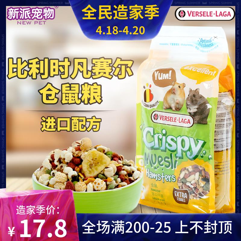 [新派宠物小宠店饲料,零食]凡赛尔比利时仓鼠粮食主粮鼠粮侏儒金丝月销量1173件仅售17.8元